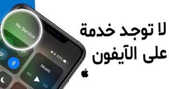 Iphones Yemen mobile Networks